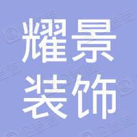 深圳市耀景装饰设计工程有限公司