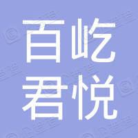 吉林省百屹君悦会馆有限公司