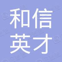 四川和信中小企業管理咨詢有限公司