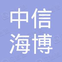 西藏中信海博电子科技有限公司