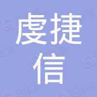 江西虔捷信实业有限公司