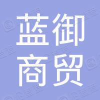 北京蓝御商贸有限公司