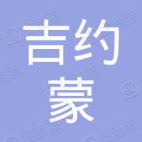 广州吉约蒙教育科技有限公司