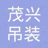 深圳市茂兴吊装有限公司