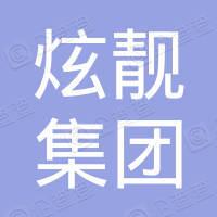 炫靓集团涂料有限公司