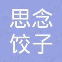 八公山区思念饺子馆