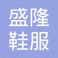 莆田盛隆鞋服有限公司三江口分厂
