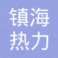 宁波市镇海热力有限责任公司