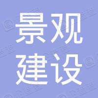 江西景观建设集团有限公司