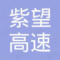 贵州紫望高速公路建设有限公司