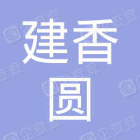 江西建香圆建材贸易有限公司