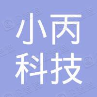 深圳市小丙科技有限公司