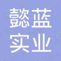上海懿蓝实业有限公司