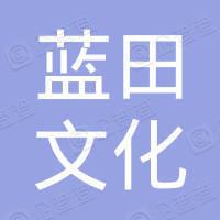 深圳市蓝田文化传播有限公司
