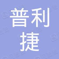 普利捷中企商务顾问有限公司