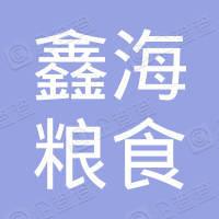 尉氏县鑫海粮食储备有限公司