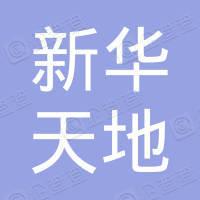 重庆新华天地广告传媒有限公司