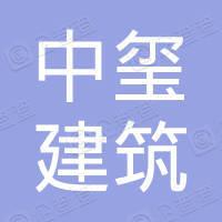 中玺建筑设计院(深圳)有限公司