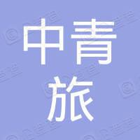 中青旅遨游国际旅游有限公司