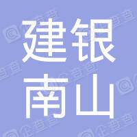 深圳市建银南山创业投资合伙企业(有限合伙)
