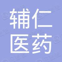 上海辅仁医药研发有限公司