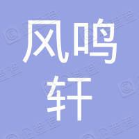 民和县风鸣轩烧烤店