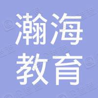 安徽瀚海教育科技有限公司利辛分公司
