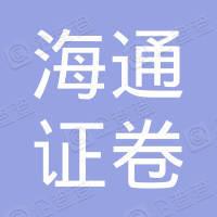上海海通证卷公司天津证卷交易营业部