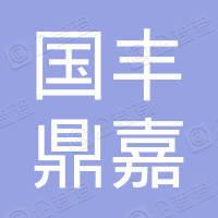 苏州国丰鼎嘉创业投资合伙企业(有限合伙)
