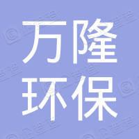 岳阳市万隆环保科技有限公司