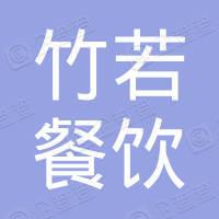 上海竹若餐饮管理有限公司