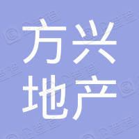 方兴地产(苏州)有限公司