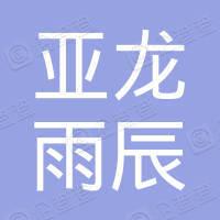 天津市亚龙雨辰广告有限公司