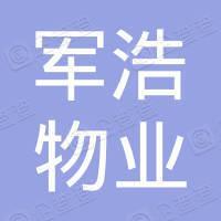 松溪县军浩物业管理有限公司