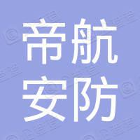 四川帝航安防科技有限公司
