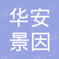 杭州华安景因投资合伙企业(有限合伙)