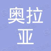 奥拉亚(上海)商贸有限公司