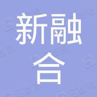 深圳市新融合咨询管理中心(有限合伙)