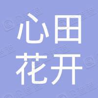 广州市海珠区心田花开教育培训中心有限公司