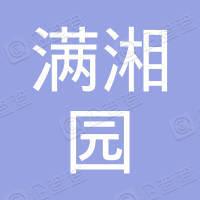 满湘园餐饮管理(洛阳)有限公司