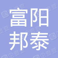 杭州富阳邦泰贸易有限公司