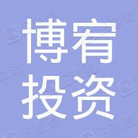 博宥投资管理集团有限公司