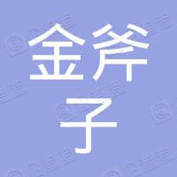 珠海横琴金斧子盘古贰拾柒号股权投资中心(有限合伙)