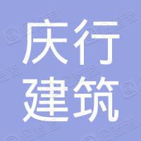 天津市庆行建筑工程有限公司