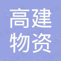 杭州高建物资有限公司
