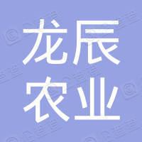 洛阳龙辰农业科技发展有限公司