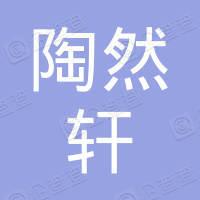 宜春市陶然轩陶艺文化传播有限公司