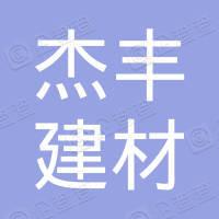 杭州杰丰建材有限公司