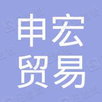 杭州申宏贸易有限公司