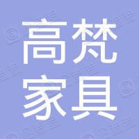 重庆高梵家具有限公司